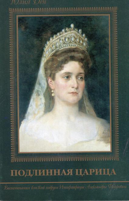 Подлинная царица
