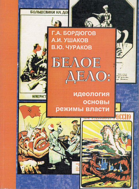 Белое дело: идеология, основы, режимы власти