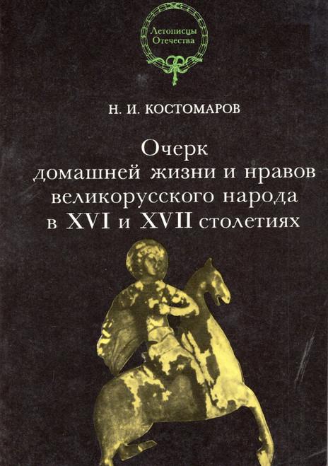 Очерк домашней жизни и нравов великорусского народа в ХVI-XVII столетиях