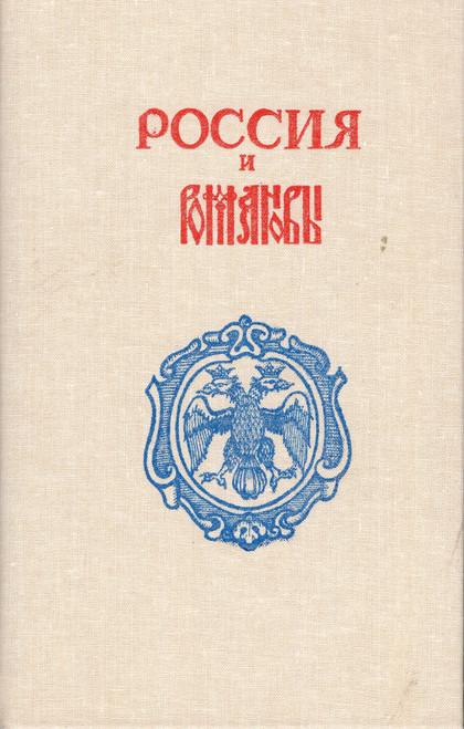 Россия и Романовы