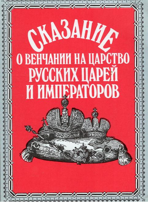 Сказание о венчании на царство русских царей и императоров