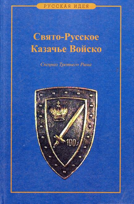 Свято-Русское Казачье Войско
