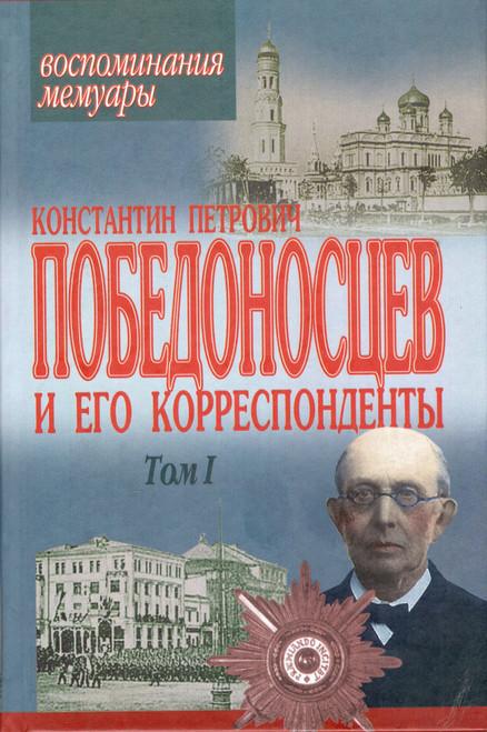 Победоносцев и его корреспонденты (в 2-х томах)