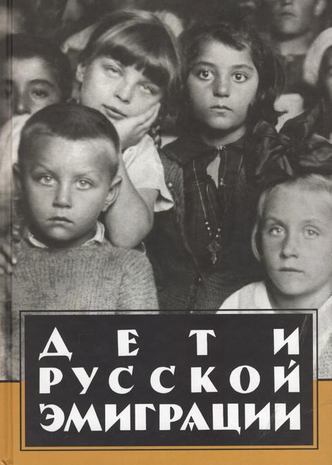 Дети русской эмиграции