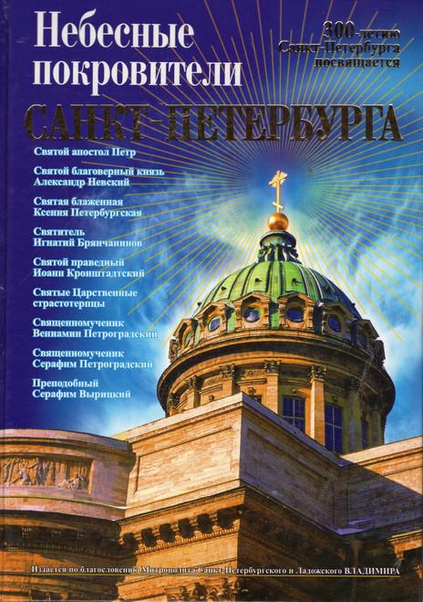 Небесные покровители Санкт-Петербурга