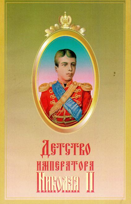Детство императора Николая II