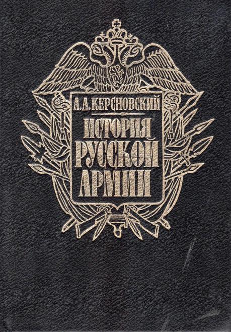 История русской армии (в 4-х томах)
