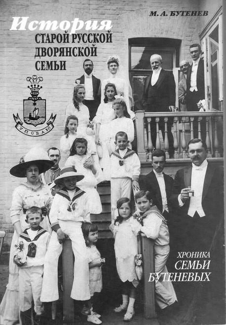 История старой русской дворянской семьи