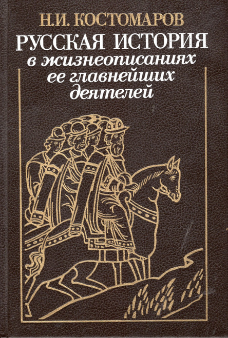 Русская история в жизнеописаниях ее главнейших деятелей