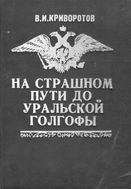 На страшном пути до Уральской Голгофы