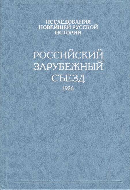 Российский Зарубежный Съезд 1926