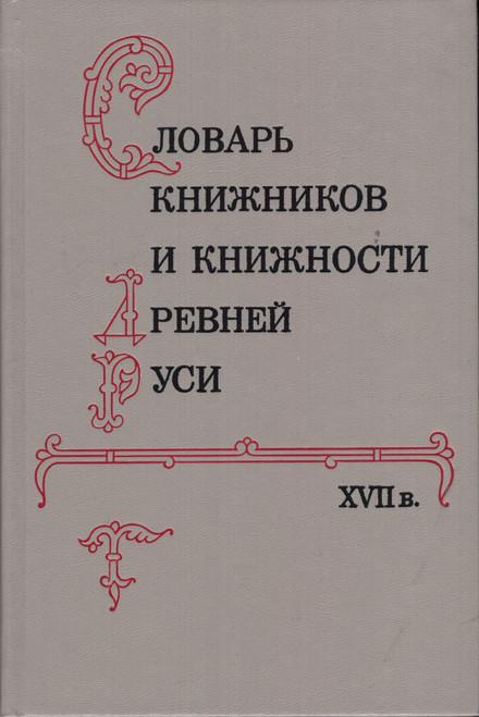 Словарь книжников и книжности Древней Руси (в 3-х томах)