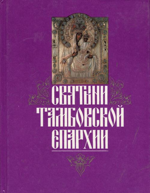 Святыни Тамбовской епархии