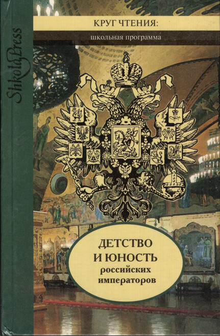 Детство и юность российских императоров