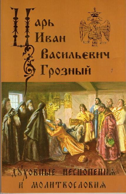 Царь Иван Васильевич Грозный - Духовные песнопения и молитвословия