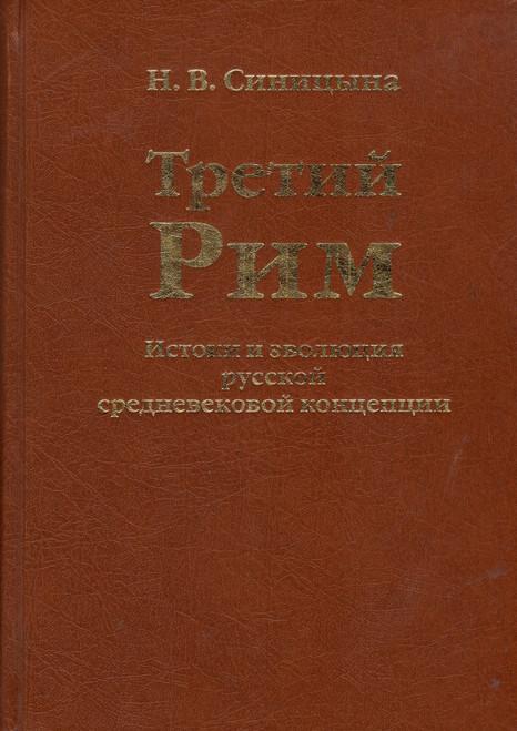Третий Рим - Истоки и эволюция русской средневековой концепции
