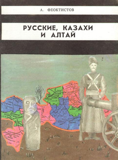Русские, Казахи и Алтай