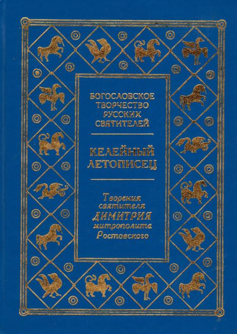 Келейный летописец святителя Димитрия Ростовского