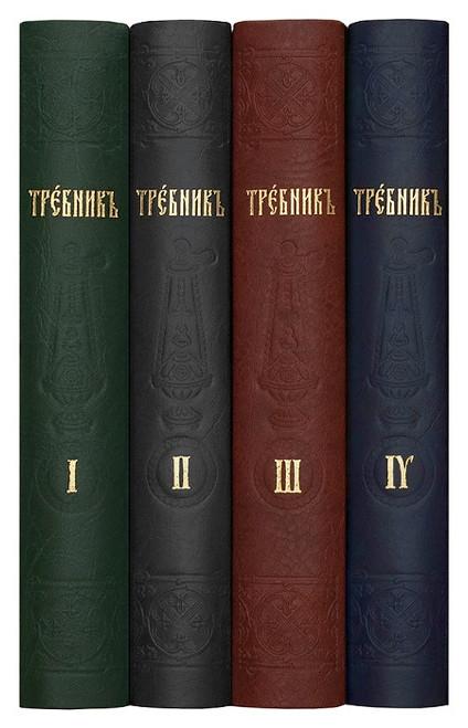 Требник (в 4 томах)
