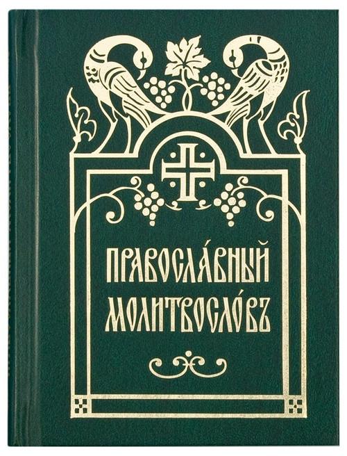 Православный молитвослов (карманный)