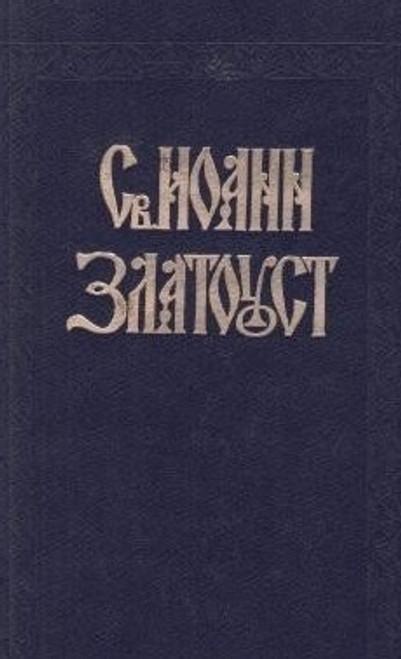 Полное собрание св. Иоанна Златоуста (5.2)
