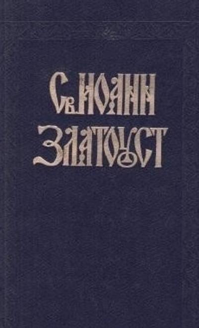 Полное собрание св. Иоанна Златоуста (7.2)