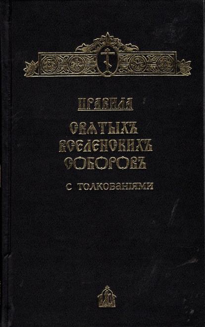 Правила Православной Церкви (в 3-х томах)