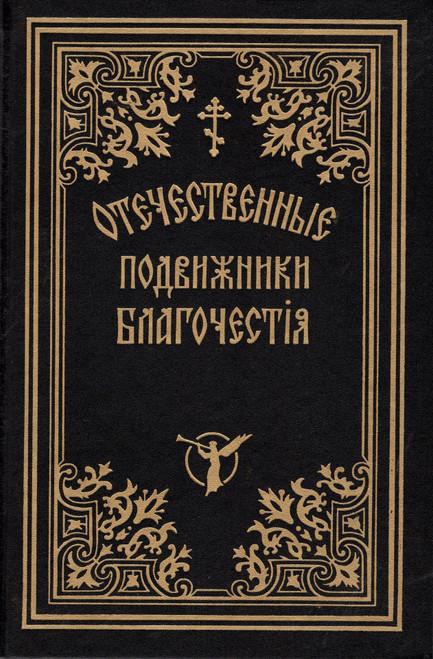 Отечественные подвижники благочестия (в 13 томах)