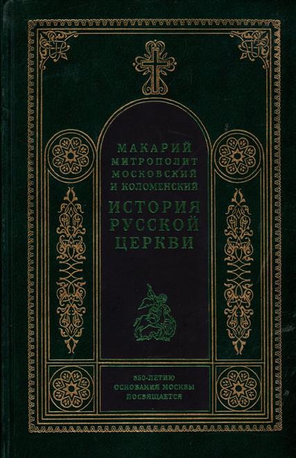 История Русской Церкви (в 8 томах)