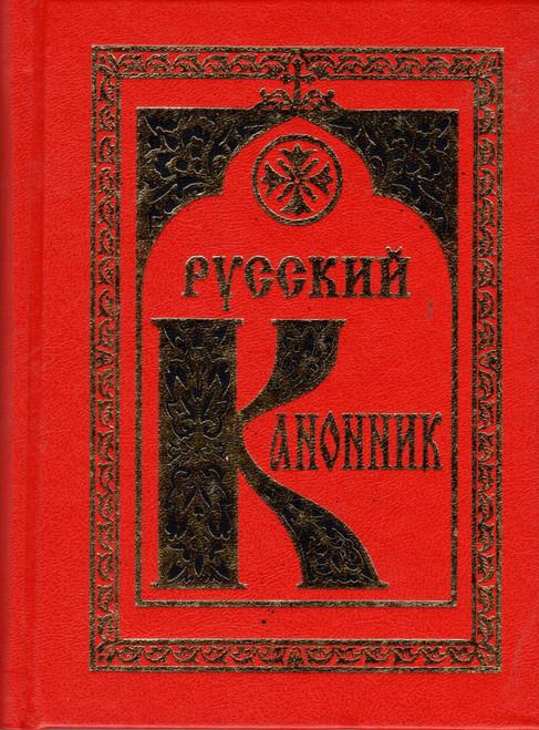 Русский канонник (в 4 томах)