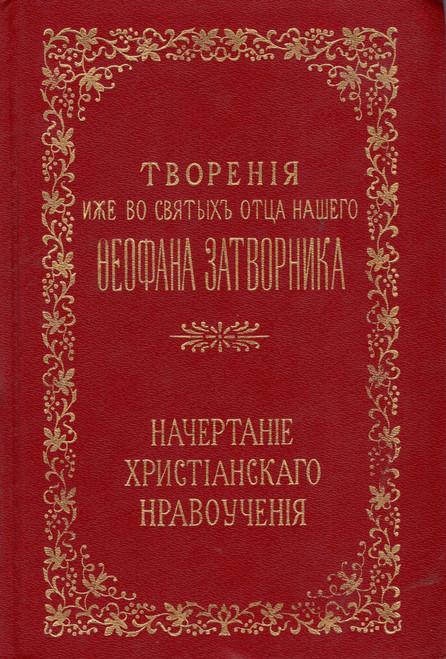 Начертание христианского нравоучения (в 2-х томах)