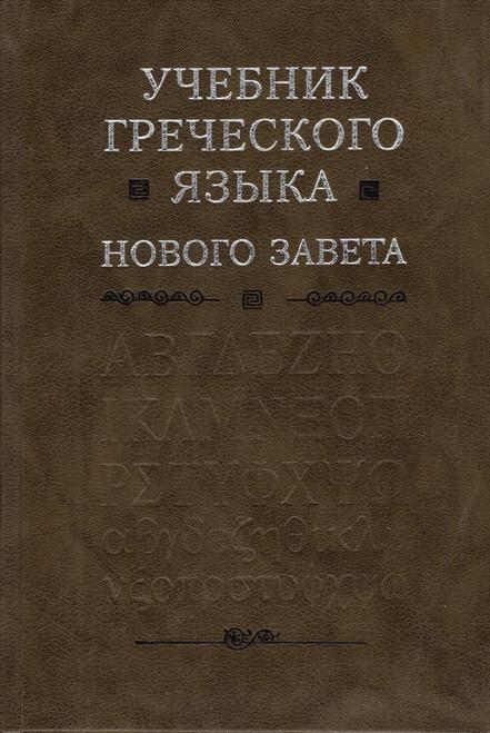 Учебник греческаго языка Нового Завета