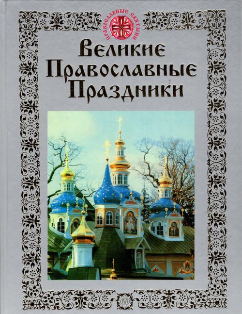 Великие православные праздники (бол.)