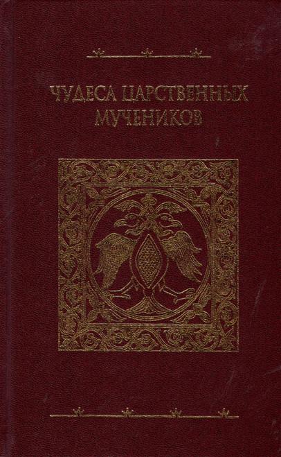 Чудеса царственных мучеников (в 2-х томах)
