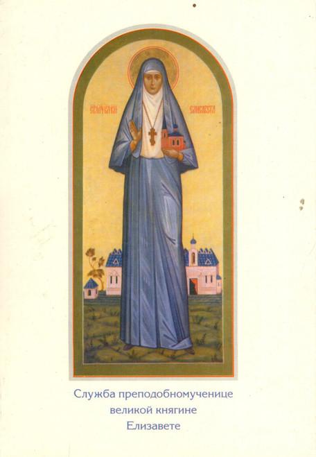 Служба преподобномученице великой княгине Елизавете