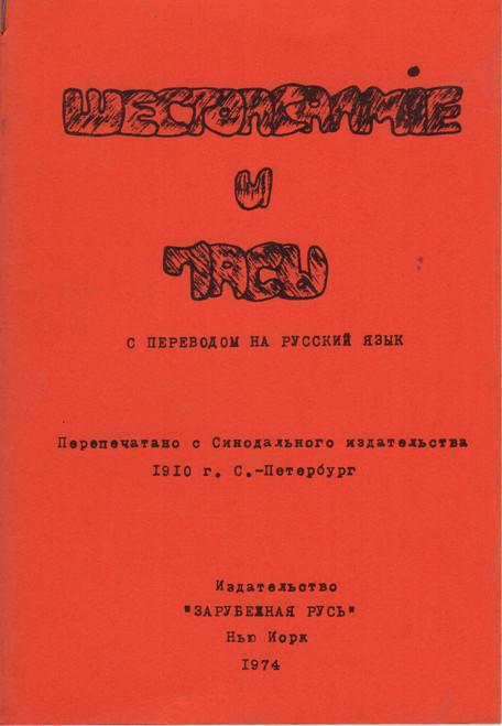 Шестопсалмие и часы с переводом на русский язык 1234124