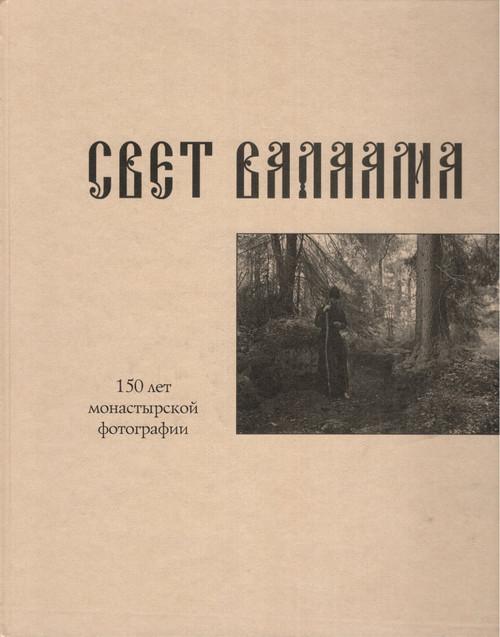 Свет Валаама - 150 лет монастырской фотографии