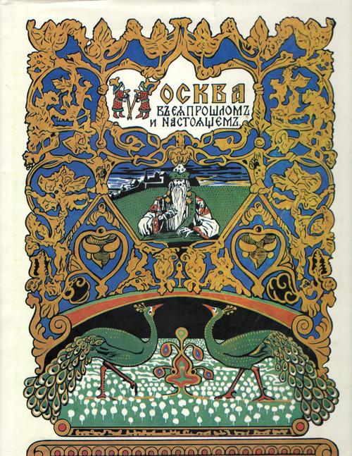 Москва в ея прошлом и настоящем
