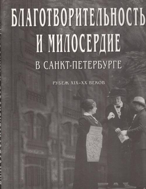 Благотворительность и милосердие в Санкт-Петербурге