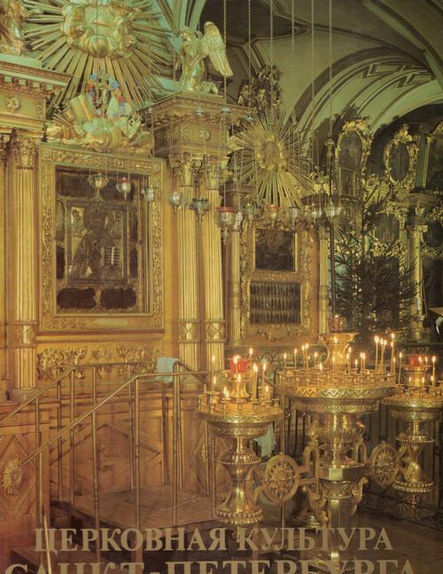 Церковная культура Санкт-Петербурга