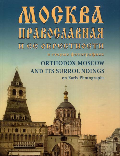 Москва православная и ее окрестности в старых фотографиях
