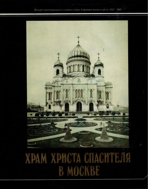 Храм Христа Спасителя в Москве (тверд.)