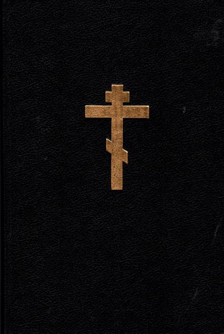 Последование молебных пений