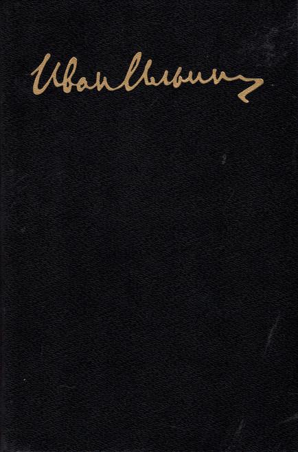 Иван Ильин - Собрание сочинений в 23 книге