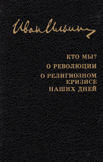 Кто мы? О революции. О религиозном кризисе наших дней