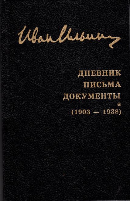 Дневник. Письма. Документы (1903 - 1938)