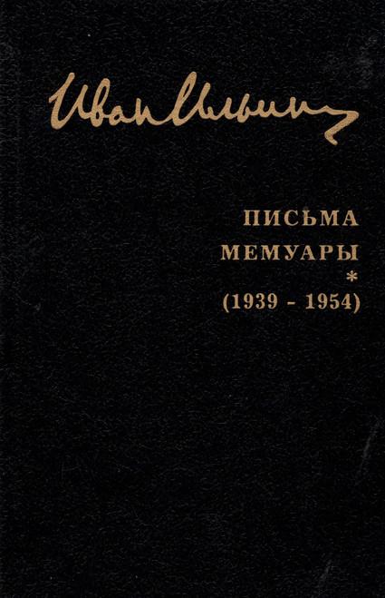 Письма. Мемуары. (1939 - 1954)