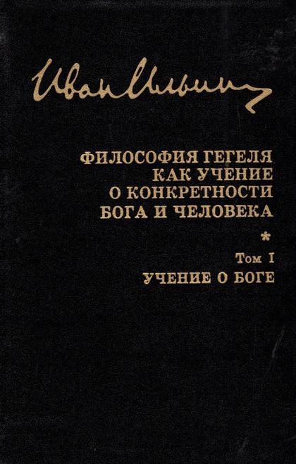 Философия Гегеля как учение о конкретности Бога и человека (в 2-х томах)