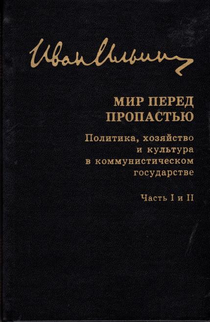 Мир перед пропастью: Политика, хозяйство и культура в коммунистическом государстве (в 2-х томах)