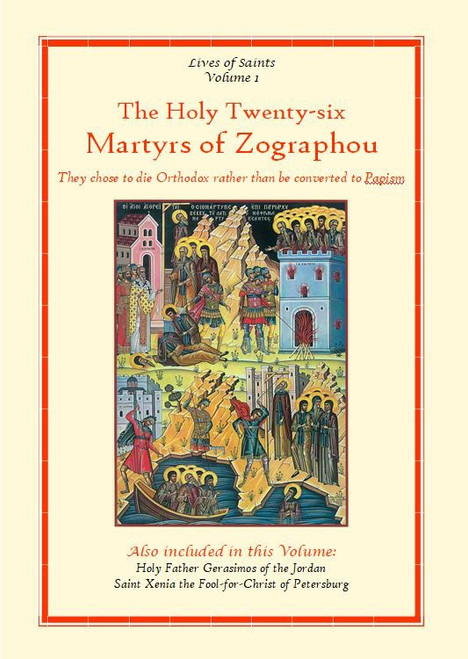 LOS01 The Holy Twenty-Six Martyrs of Zographou